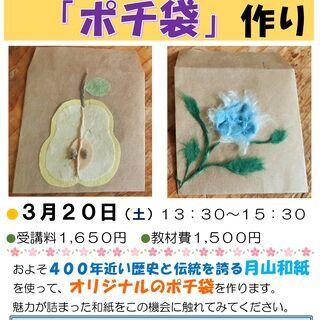 1日集中講座 月山和紙で「ポチ袋」づくり