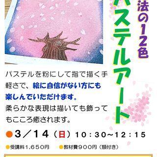 1日集中講座 魔法の12色・パステルアート