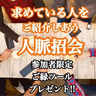 【2/11 16時から渋谷で開催!】人脈紹介を目的とした少人数制...