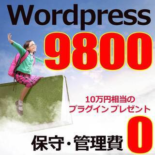ホームページ制作環境(Wordpress制作)でGoogl…