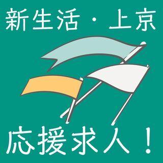 【上京・一人暮らし応援!寮完備!】送迎ドライバー<!即面接!即採用!>