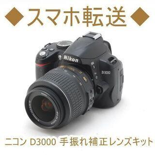 ◆スマホ転送◆ニコン D3000 手振れ補正レンズキット
