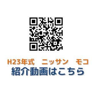【お買い得車】H23年ニッサン・モコ 車検切れ コミコミ超特価 - 中古車
