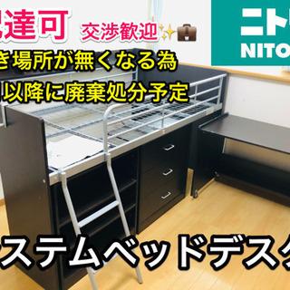 【配達可】ニトリ システムベッドデスク 学習机 ロフトベッド