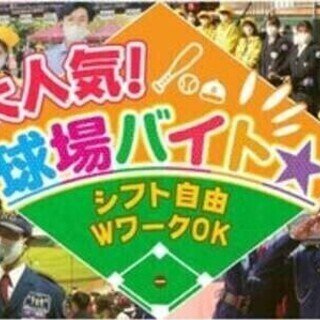 期間限定!【楽天球場STAFF】激レア!シーズンスタッフ500名...