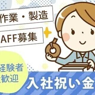 \座って検査作業/今なら祝い金10万円+工場見学でQUOカード5...