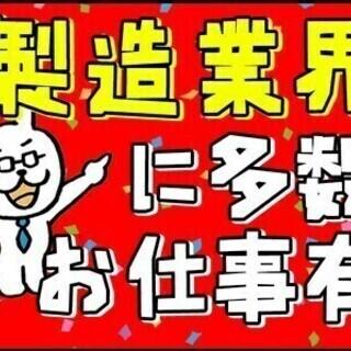 \土日休み/未経験者歓迎×車通勤OK◎祝い金15万円あり☆彡検査...