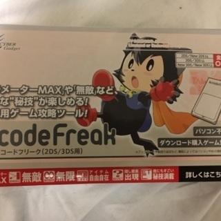 コードフリーク(3ds用)の画像