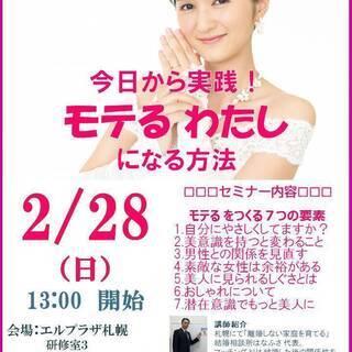 【2/28開催】今日から実践! モテる わたし になる方法 札幌...
