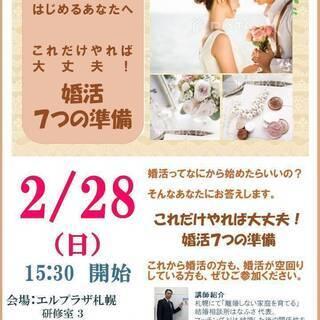 【2/28開催】これだけやれば大丈夫! 婚活 7つの準備 札幌婚...