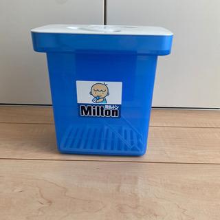 ミルトン 洗浄専用容器