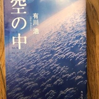 有川浩の本