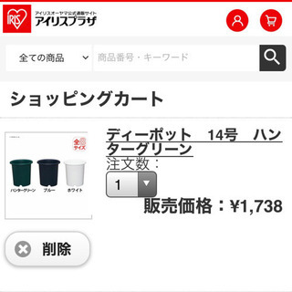 【お取引中】【新品】アイリスオーヤマ  ディーポット 14号 ハンターグリーン - 売ります・あげます
