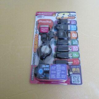 (値下げ)ツインリールスーパーマルチ携帯充電器8コネクター