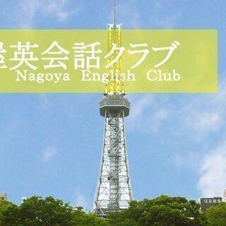 【名古屋英会話クラブ】初心者歓迎♪\500円でたっぷり2時間英会話/