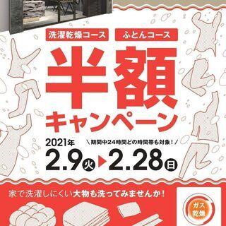 【半額キャンペーン】コインランドリー 2.9▶2.28