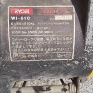 またまたまた、値下げしました。小型ウインチWI-61C RYOBI