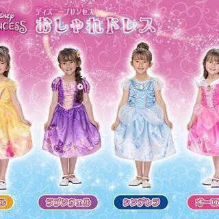 プリンセス系のドレスを探しております