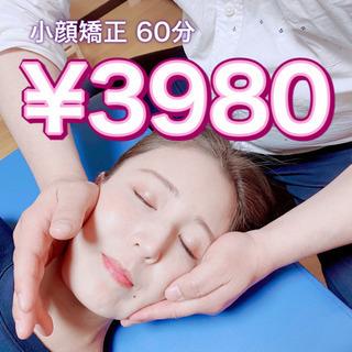 熊谷駅徒歩1分!『小顔・美顔専門』お顔を小さくしたい…そんなお悩...