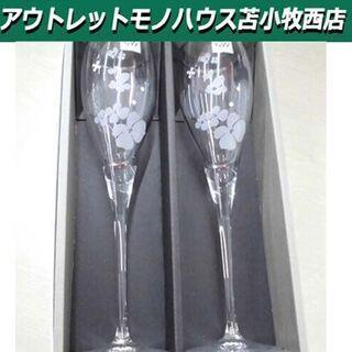 ワイングラス NARUMI ペアフルート プチエキュラ 高さ23...