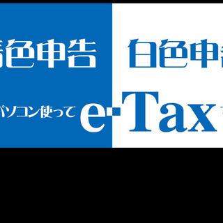 確定申告を、e-Taxでしましょう!