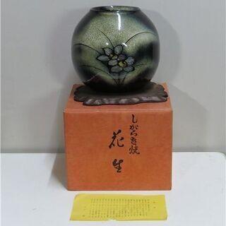 信楽焼 水仙花瓶 大原薫 高さ 約20.5cm 未使用品