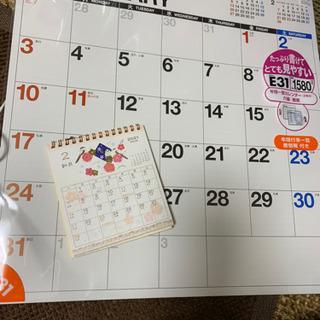 【ネット決済】令和3年カレンダー おまけつき