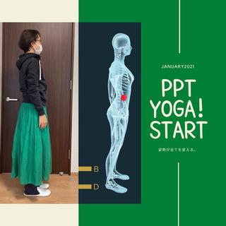【整体ヨガ】自分で自分の体を整える PPTヨガ