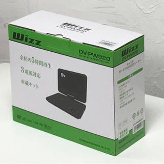 9インチポータルDVDプレーヤー DV-PW920