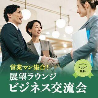 【オフタイムをビジネスに】人脈づくりを応援!ビジネス交流会✨銀座...