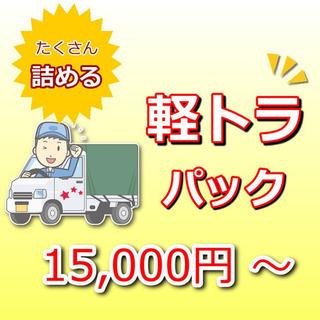 広島発!単身引越し15,000円〜軽トラパック⭐︎