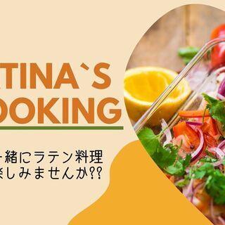 ラテン料理を一緒にCOOKING!<ブラジル料理> オンライン!