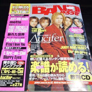 楽譜が読める!CD付 スコア31曲 古本です。2001年5月発行です。