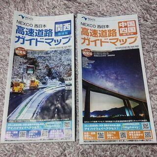 NEXCO西日本 高速道路ガイドマップ 関西地域版、中国四国地域版