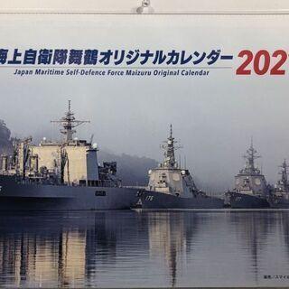 海上自衛隊舞鶴オリジナルカレンダー2021