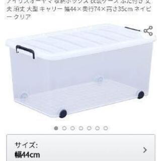 【ネット決済】アイリスオーヤマ ネイビークリア 収納ボックス キ...