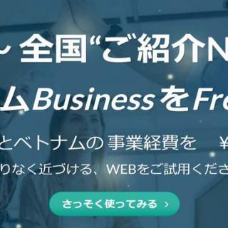 京都から全国・ベトナムを FREE NET 1人起業、社長…