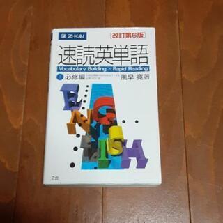 Z-KAI速読英単語 改訂第6版