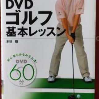 📣  ゴルフ書籍(レッスン.ルール編)