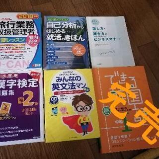 漢字検定、英文法などの本