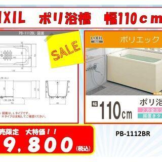 LIXIL ポリ浴槽 幅110cm PB-1112BR