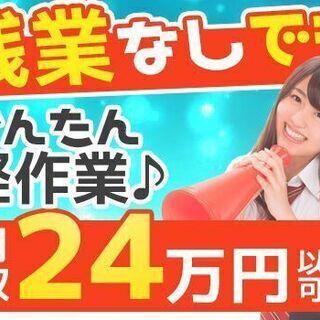 【大量募集】月収24万円以上可★プラモ感覚の部品の組付け★