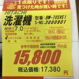 S150★6か月保証★7.0K洗濯機★HITACHI BW-70SVE1  2013年製⭐動作確認済⭐クリーニング済 - 名古屋市
