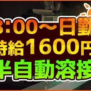 時給1,600円!◎8:00~日勤◎【半自動溶接】