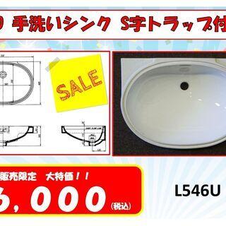 TOTO 手洗いシンク S字トラップ付き L544U