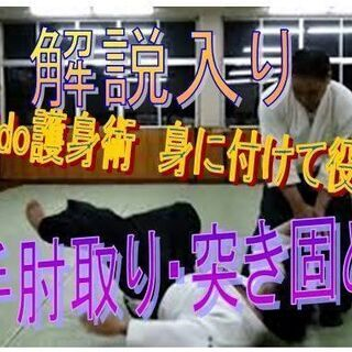 合気道女子集まれ✨合気道体験募集!!日曜日【体験無料】✨少年部募...