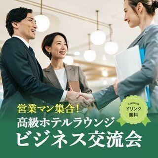 【西新宿駅直結】人脈づくりを応援!ビジネス交流会✨高級ホテル開催...