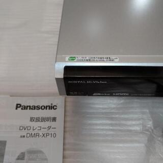 【取引完了】Panasonic  DVDレコーダー  DMR-XP10 - 売ります・あげます