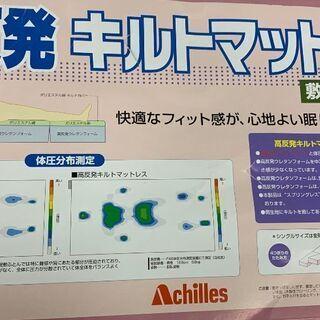 ACHILLES(アキレス)製 ダブルサイズ4つ折り敷マットレス...