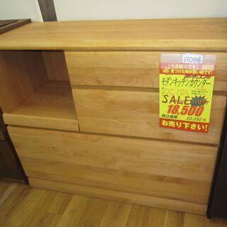 R096 国産 隈木工所製 キッチンカウンター、キッチンボード 幅100cmの画像